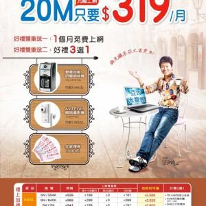 亞太-ADSL有禮真好-禮上加禮-海報52X76cm