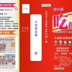 人安-2013寒士吃飽30-尾牙DM-7-11版-5-01
