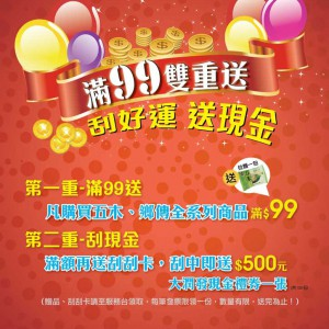 興霖食品-海報42x59.4cm(O)