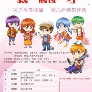 華山-義工海報59.4X84cm-2(O)