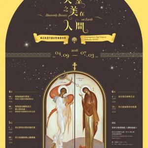 #105030233日紳蘇R-宗教博物館海報-G全單印190P特銅-