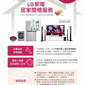 LG居家關懷照顧51x74-完稿150319